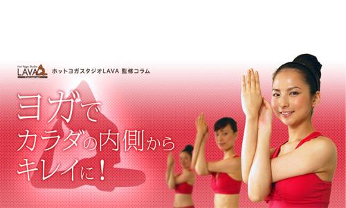 運動音痴でもヨガはできる!LAVA体験とおすすめCD/DVD