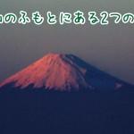 富士山を守る神社!パワースポットと名高い浅間大社に行こう