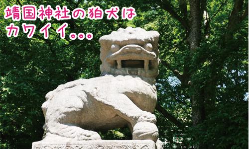 靖国神社の悪いイメージを打ち消した2つのお祭りを紹介