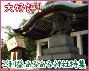 カテゴリ・神社