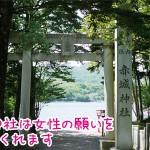 赤城神社で神秘的な湖と赤城姫伝説を体感してきた