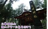 三峯神社で関東一の強運を味方にしよう
