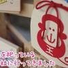 日枝神社はご利益いっぱいのパワースポット!気になるお守りは?