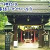 赤坂氷川神社で縁結び!良縁に恵まれたい人は行くべきパワースポット