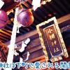 小網神社は強運厄除けと金運アップのご利益で有名な神社