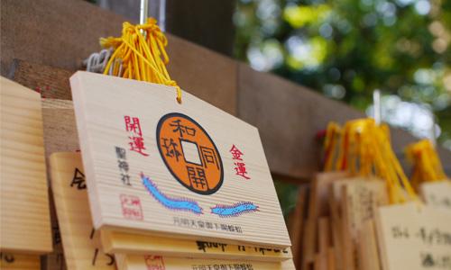 聖神社は宝くじが当たる金運神社