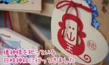 日枝神社はご利益いっぱいの幸せ神社