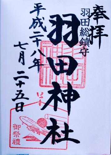 羽田神社は御朱印が大人気!気になるアクセス方法とは?