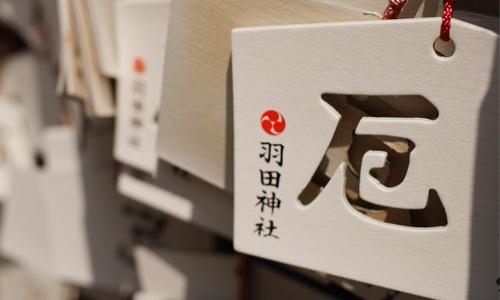航空安全はここだけ!?羽田神社の魅力に迫ります