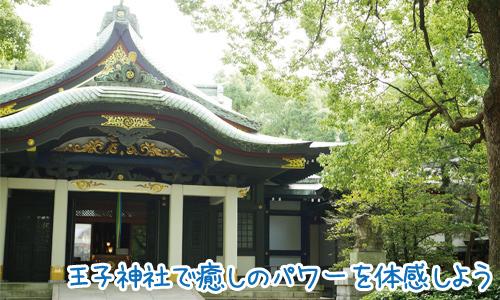 王子神社には開運と癒しのパワーがあふれる神社でした