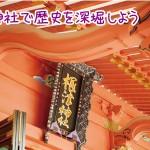 根津神社は深い歴史とつつじの名所!縁結びの御利益にも期待