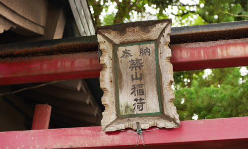 穴守稲荷神社は多くの御利益と幸せになれる不思議な神社