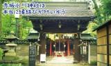 赤坂氷川神社で縁結び!今年こそ良縁に恵まれたい人は行くべし!