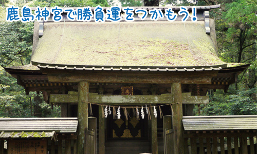 鹿島神宮は不思議な伝説とパワースポットの宝庫!目標を持って参拝すべし
