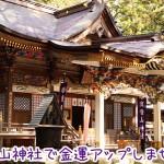 宝登山神社の金運アップは本当だった!周辺のパワースポットにも注目