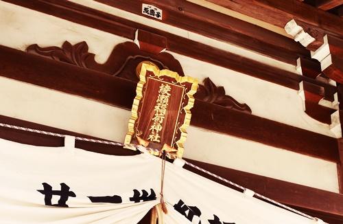 綾瀬稲荷神社のご利益は一味違う?キュートな御朱印も人気