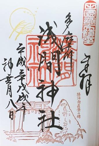 多摩川浅間神社には強力な縁結びご利益あり!見逃せないパワースポットとは