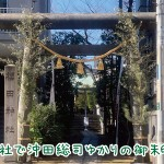 櫻田神社は新撰組ファンの聖地!限定御朱印が欲しいなら○○をゲットしよう